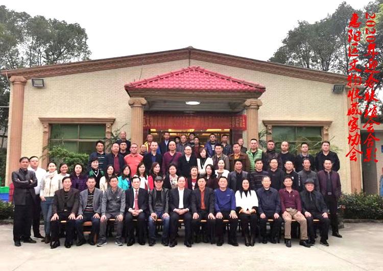 惠州市惠阳区文物收藏家协会
